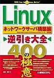 Linux逆引き大全400の極意ネットワークサーバ構築編