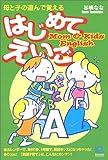 母と子の遊んで覚える―はじめてえいご Mom & Kids English   Kobunsha Paperbacks 17
