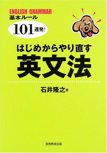 はじめからやり直す英文法―基本ルール101連発!の詳細を見る