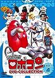 【Amazon.co.jp限定】がんばれ! ! ロボコン DVD-COLLECTION VOL.4[Amazon.co.jp限定特典:ミニチュア額縁(スタンドタイプ)]