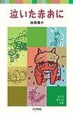 泣いた赤おに (ポプラポケット文庫 (353-1))