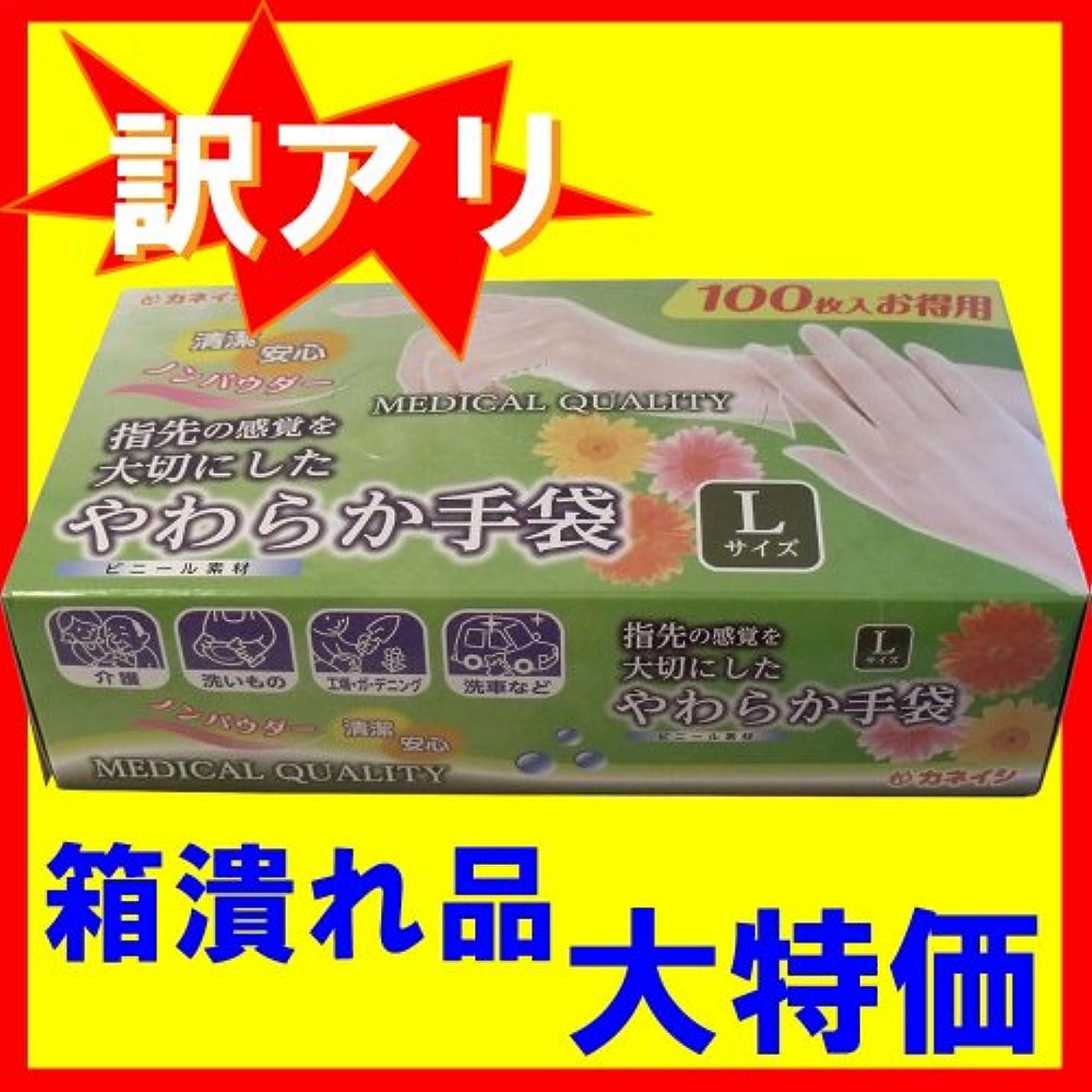 セクション好色なクレデンシャル【訳アリ】 金石衛材 やわらか手袋 Lサイズ 100枚入