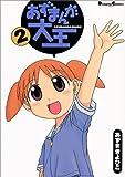 あずまんが大王 (2) (Dengeki comics EX)
