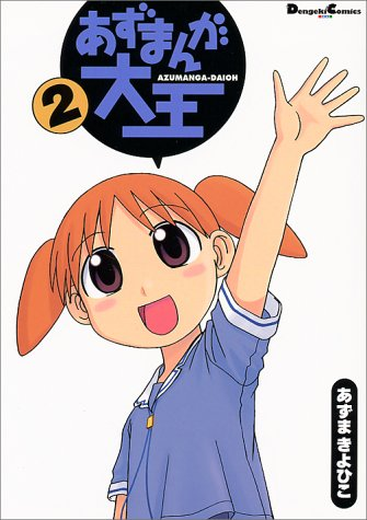 あずまんが大王 (2) (Dengeki comics EX)の詳細を見る