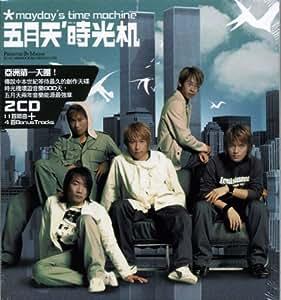 時光机 time machine (台湾盤)