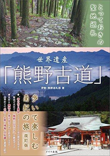 とっておきの聖地巡礼 世界遺産「熊野古道」 歩いて楽しむ南紀の旅 改訂版