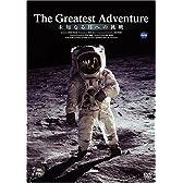 グレーテスト・アドベンチャー 未知なる月への挑戦 [DVD]