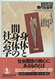 岩波講座 現代社会学〈4〉身体と間身体の社会学