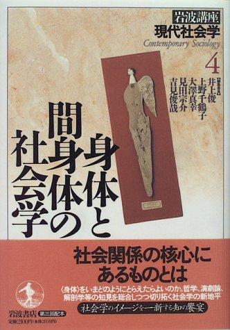 岩波講座 現代社会学〈4〉身体と間身体の社会学の詳細を見る