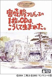 宮崎駿プロデュースの1枚のCDは、こうして生まれた。 [DVD]