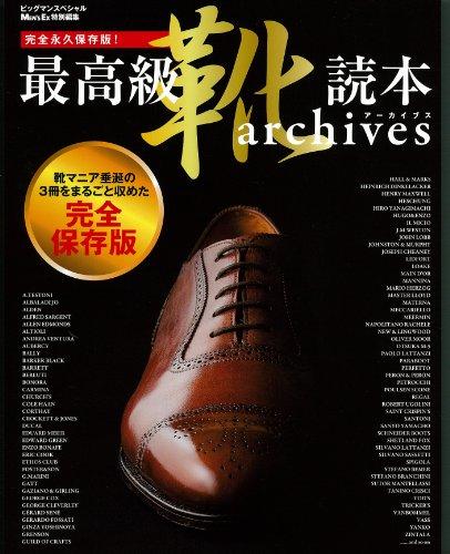 最高級靴読本archives MEN'S EX特別編集