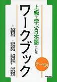 テーマ別 上級で学ぶ日本語 〈三訂版〉 ワークブック