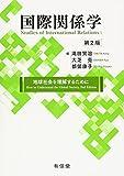 国際関係学[第2版]: 地球社会を理解するために