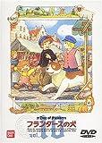 フランダースの犬(10) [DVD]