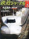 鉄道ジャーナル 2013年 05月号 [雑誌]