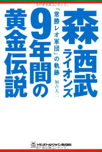 森・西武ライオンズ 9年間の黄金伝説~「常勝レオ軍団」の軌跡 (TWJ books)の詳細を見る