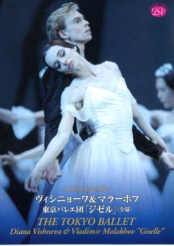 ヴィシニョーワ&マラーホフ 東京バレエ団「ジゼル」(全幕) [DVD]