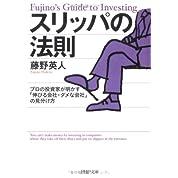 スリッパの法則―プロの投資家が明かす「伸びる会社・ダメな会社」の見分け方 (PHP文庫)