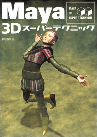 Maya 3D スーパーテクニックの詳細を見る
