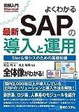 図解入門 よくわかる最新SAPの導入と運用 (How-nual図解入門Visual Guide Book)