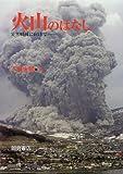 火山のはなし―災害軽減に向けて