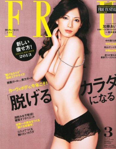 FRaU (フラウ) 2013年 03月号 [雑誌]の詳細を見る