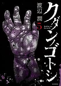 クダンノゴトシ(5) (ヤングマガジンコミックス)