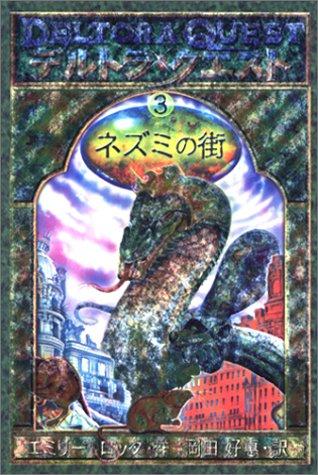デルトラ・クエストI (3) ネズミの街の詳細を見る