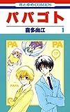 パパゴト 1 (花とゆめコミックス)