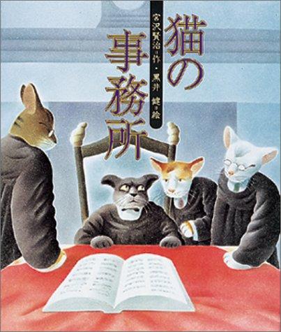 猫の事務所 (日本の童話名作選)の詳細を見る