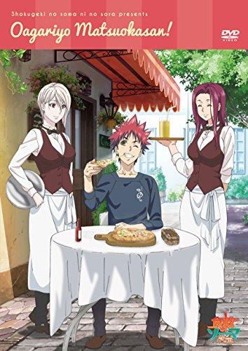 DVD 食戟のソーマ弐ノ皿presents おあがりよ まつおかさん
