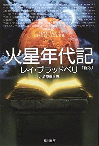 火星年代記 (ハヤカワ文庫SF)の詳細を見る
