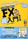 めちゃくちゃ売れてる投資の雑誌ザイが作った 10万円から始めるFX超入門