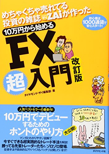 めちゃくちゃ売れてる投資の雑誌ザイが作った 10万円から始めるFX超入門 改定版の詳細を見る