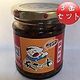 飯掃光麻辣什錦【3缶セット】 ザーサイ類 280g×3