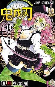 鬼滅の刃 14 (ジャンプコミックス)