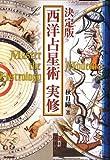 決定版 西洋占星術実修 (エル・ブックスシリーズ)