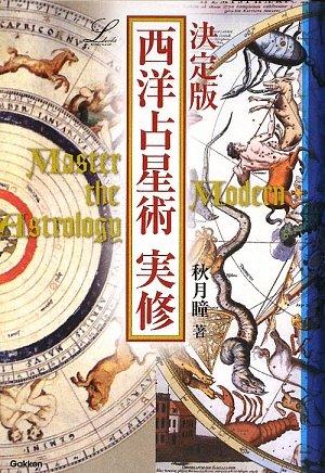 決定版 西洋占星術実修 (エル・ブックスシリーズ)の詳細を見る
