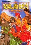 楽園の魔女たち ~楽園の食卓(後編)~ (集英社コバルト文庫)