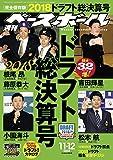 週刊ベースボール 2018年 11/12号 [雑誌] 画像