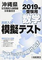 高校入試模擬テスト数学沖縄県2019年春受験用