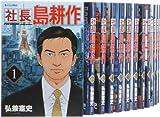 社長 島耕作 コミック 1-16巻セット (モーニングKC)