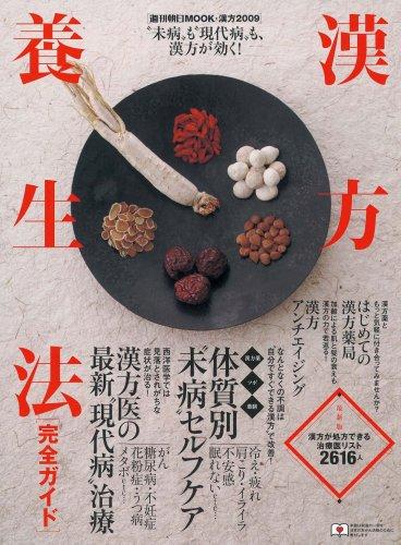 漢方養生法―完全ガイド (週刊朝日MOOK)の詳細を見る