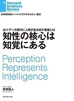 [安宅 和人]の知性の核心は知覚にある DIAMOND ハーバード・ビジネス・レビュー論文