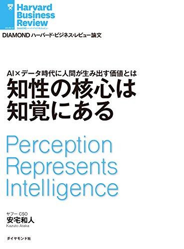 知性の核心は知覚にある DIAMOND ハーバード・ビジネス・レビュー論文の詳細を見る