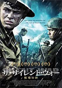 THE SILENT WAR 戦場の絆 [DVD]