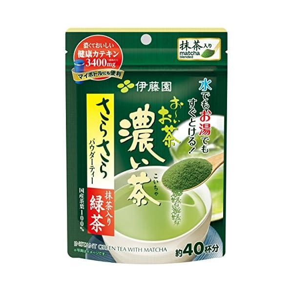 伊藤園 おーいお茶 さらさら緑茶の紹介画像2