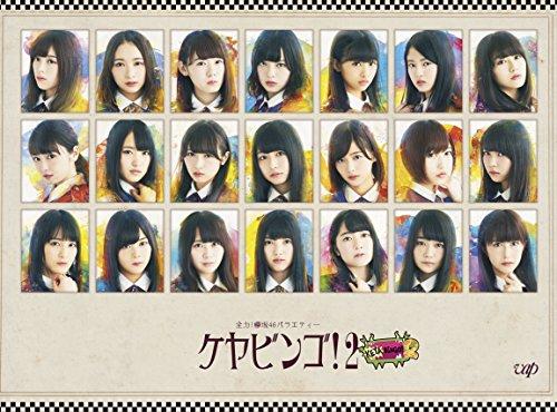 【早期購入特典あり】全力! 欅坂46バラエティー KEYABINGO! 2 Blu-ray BOX (オリジナルクリアファイル付)