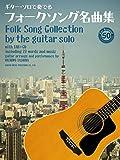 CDで覚える ギターソロで奏でる フォークソング名曲集 ~For Around 50