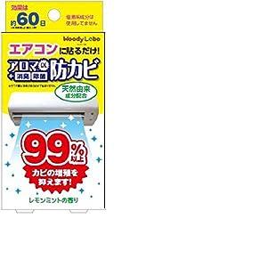 エアコン用 アロマDE防カビ レモンミント17ml